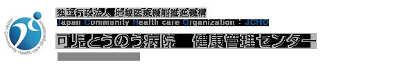 独立行政法人 地域医療機能推進機構 Japan Community Health care Organization 可児とうのう病院 健康管理センター Kani Tono Hospital
