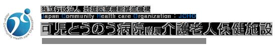 独立行政法人 地域医療機能推進機構 Japan Community Health care Organization JCHO 可児とうのう病院附属介護老人保健施設 Kani Tono Hospital Long-Term Care Health Facility
