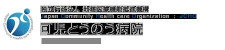 独立行政法人 地域医療機能推進機構 Japan Community Health care Organization JCHO 可児とうのう病院 Kani Tono Hospital